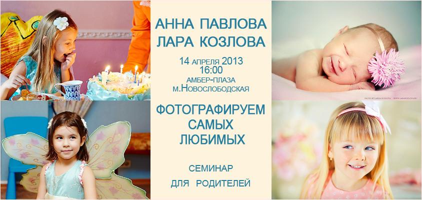 семинар по фотографии